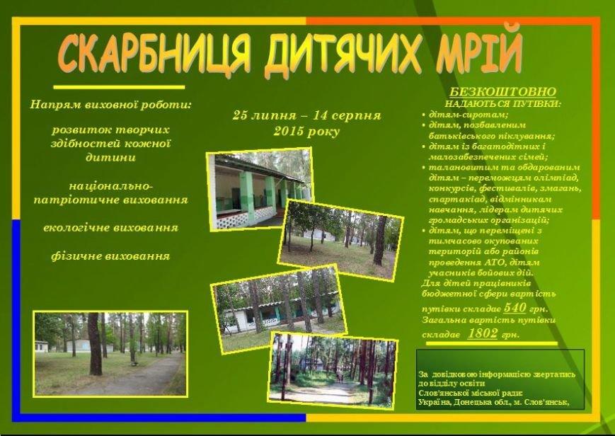 В субботу всё таки открывается лагерь «Лесная сказка» (фото) - фото 2