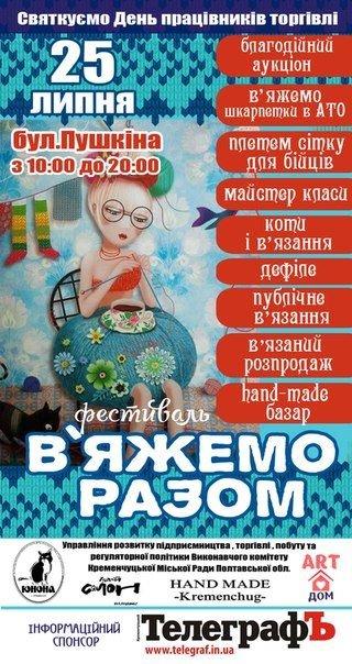 25 июля по случаю Дня работника торговли планируется проведение фестиваля «Вяжем вместе» (фото) - фото 1