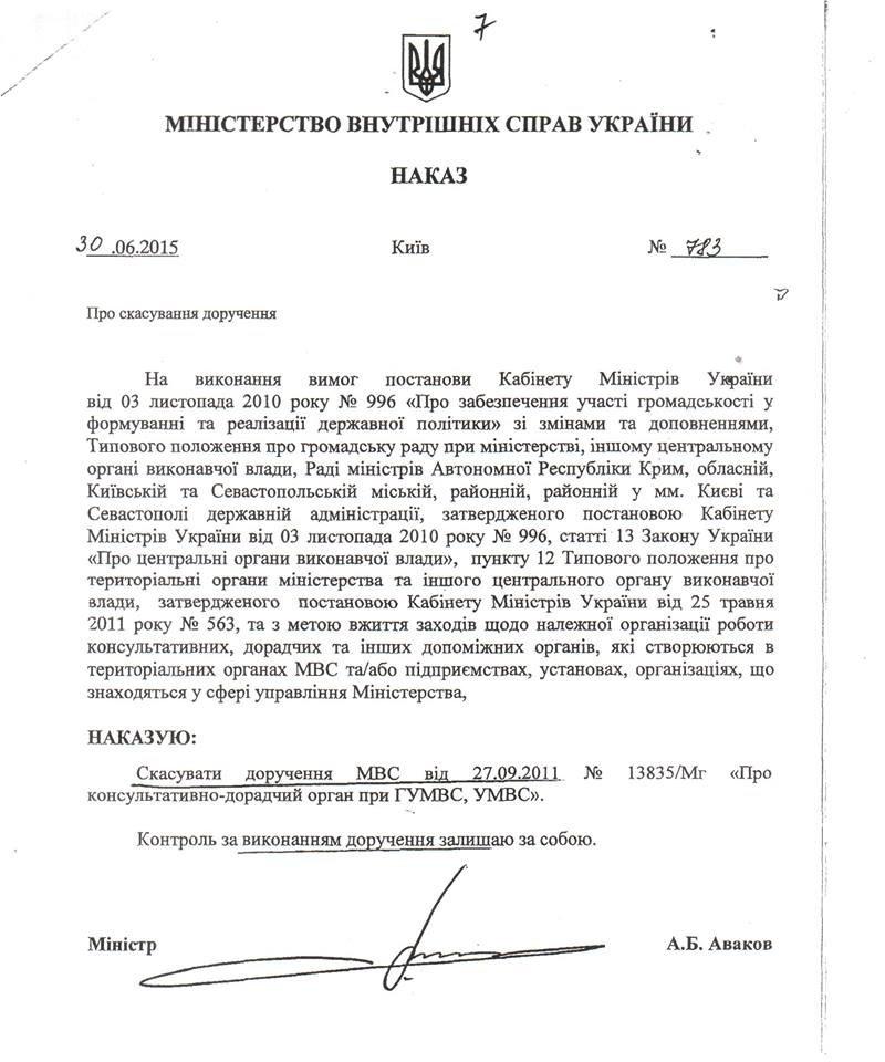 Аваков ликвидировал Общественный совет при МВД в Запорожской области (ДОКУМЕНТ) (фото) - фото 1