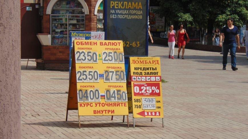 Доллар потерял свои позиции в Мариуполе (ФОТОФАКТ) (фото) - фото 1