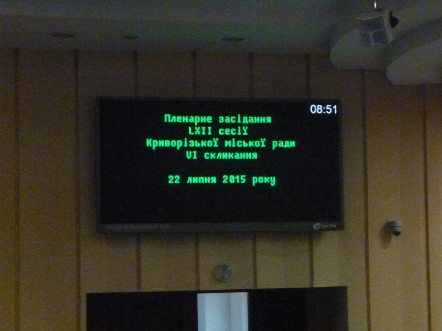 В Кривом Роге проходит сессия городского совета (фото) - фото 1