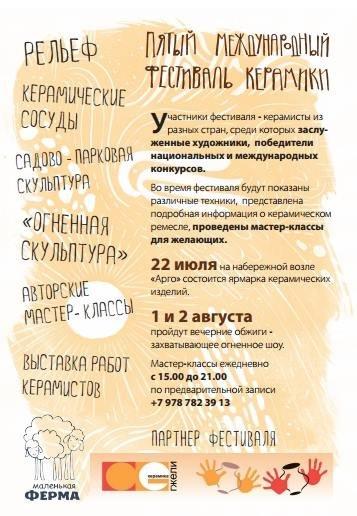 С 20 июля по 2 августа этого года, в Ялте проходит пятый международный фестиваль керамики «Остров Крым 2015», фото-2