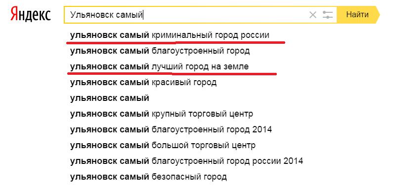 8 ульяновск самый  200715