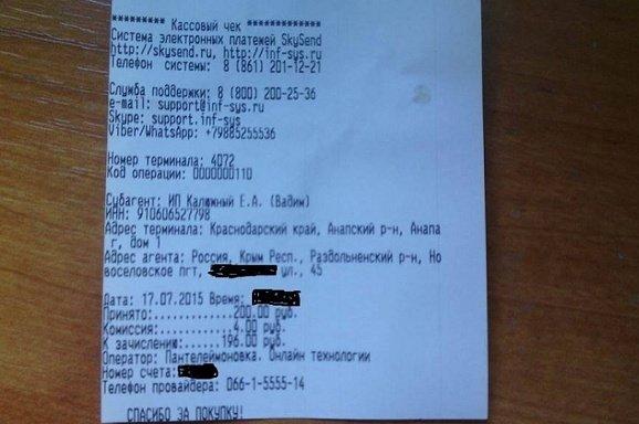 Под Горловкой появился терминал российской платежной системы (фото) - фото 1