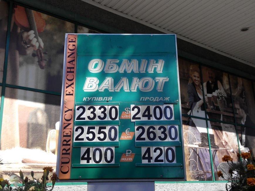 В Николаеве валюта резко упала в цене (ФОТО) (фото) - фото 2
