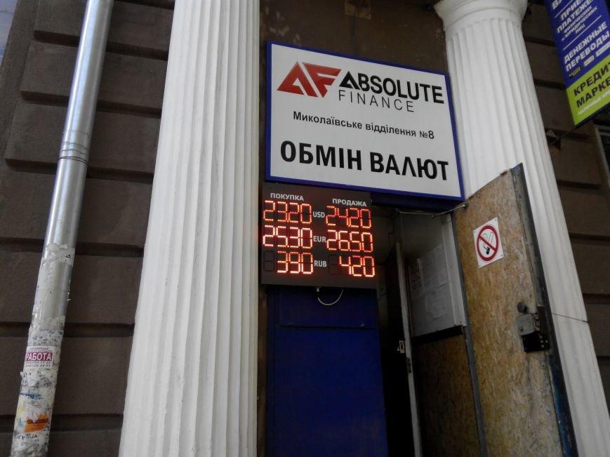В Николаеве валюта резко упала в цене (ФОТОФАКТ) (фото) - фото 4
