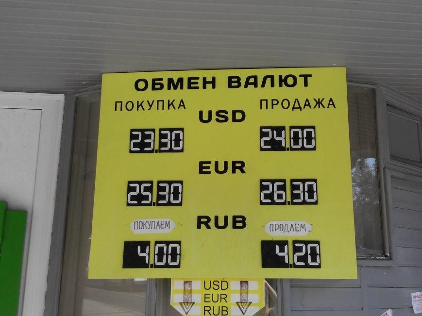 В Николаеве валюта резко упала в цене (ФОТО) (фото) - фото 1