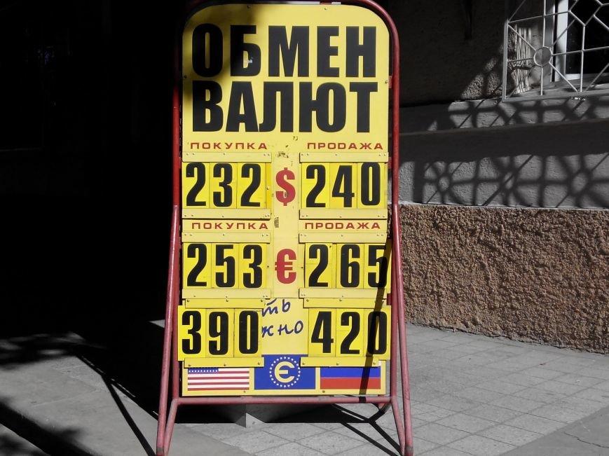В Николаеве валюта резко упала в цене (ФОТОФАКТ) (фото) - фото 3