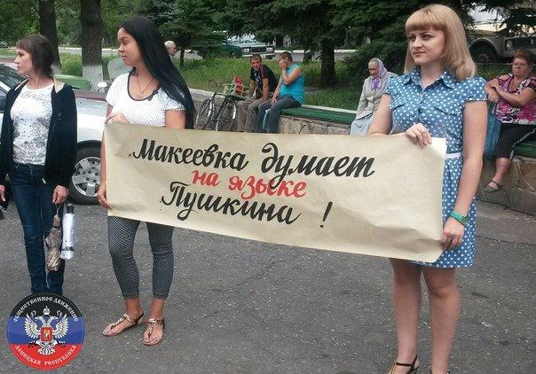 «Макеевка говорит по-русски!» В городе прошли тематические флешмобы (фото) - фото 1