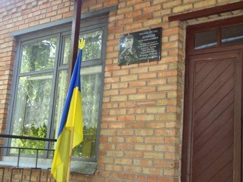В Богуславе появилась мемориальная доска Юрия Кривсуна, погибшего в АТО (фото) - фото 1