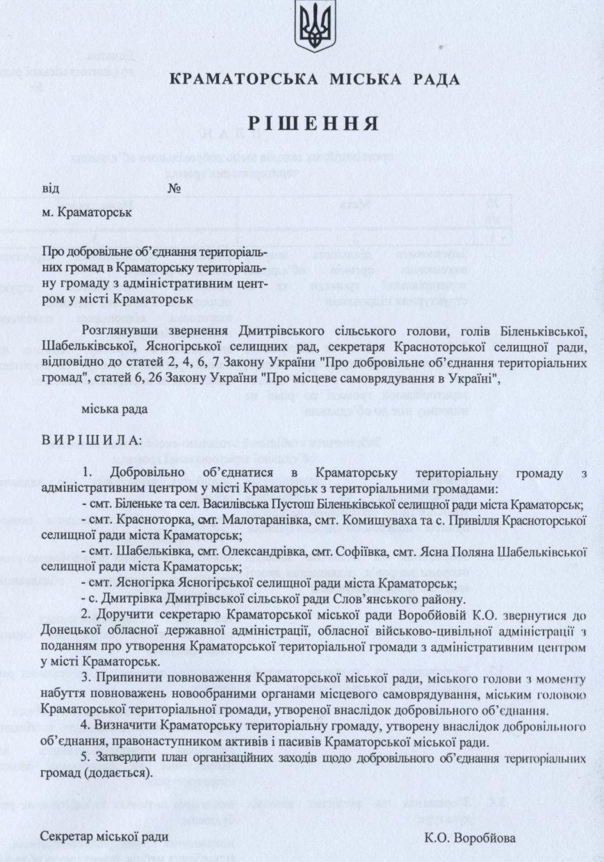 Краматорские депутаты с третьей попытки приняли решение объединить территориальные громады (фото) - фото 5
