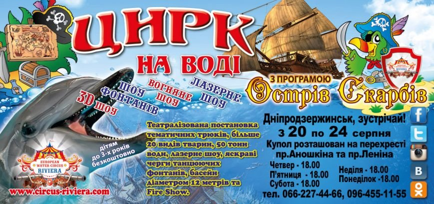флаер_пираты_Днепродзержинск-02