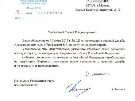 Россия официально открестилась от двух бойцов ГРУ (Документ) (фото) - фото 1