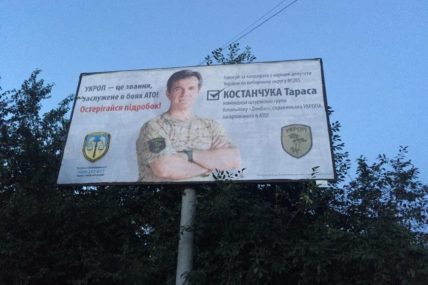 Костанчук знову діє в інтересах влади, псуючи агітацію опонента-кандидата Геннадія Корбана, фото-1