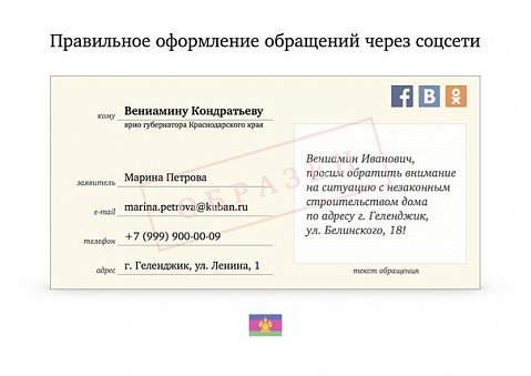 Жители Кубани могут написать обращение Кондратьеву в социальных сетях (фото) - фото 1