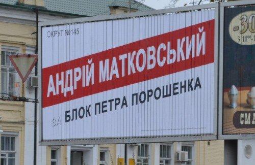 Матковський таки може піти на місцеві вибори від «Блоку Петра Порошенка» (фото) - фото 1