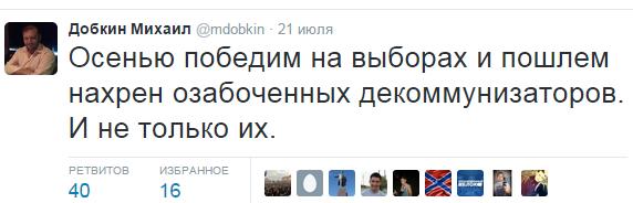 Добкин: «Победим на выборах и пошлем нахрен озабоченных декоммунизаторов» (фото) - фото 1