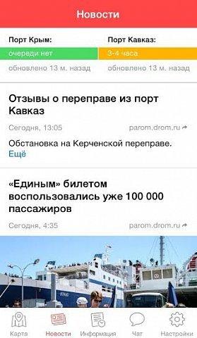 Мобильное приложение «Крым Паром» обновили для автолюбителей (фото) - фото 1