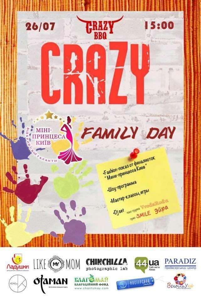 «Crazy family day». Куда пойти всей семьей на выходных? (фото) - фото 1