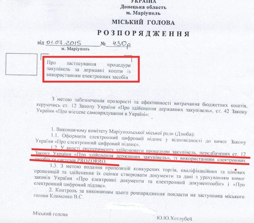 Мариупольцам стали доступны распоряжения, которые дает Юрий Хотлубей, фото-2