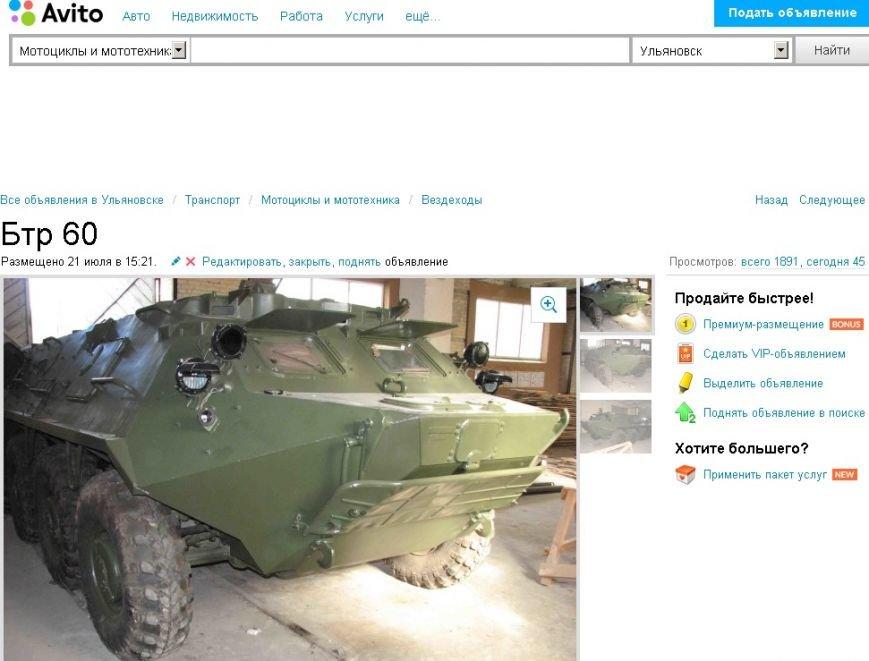 В Ульяновске можно купить военную технику (фото) - фото 1