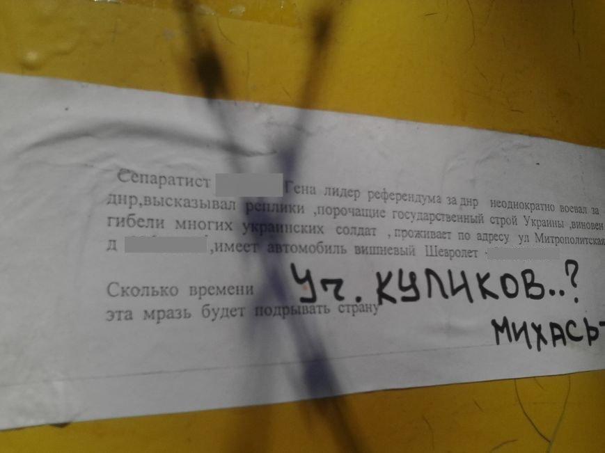 Мариупольцы «сдают» сепаратистов СБУ (ФОТОФАКТ) (фото) - фото 1