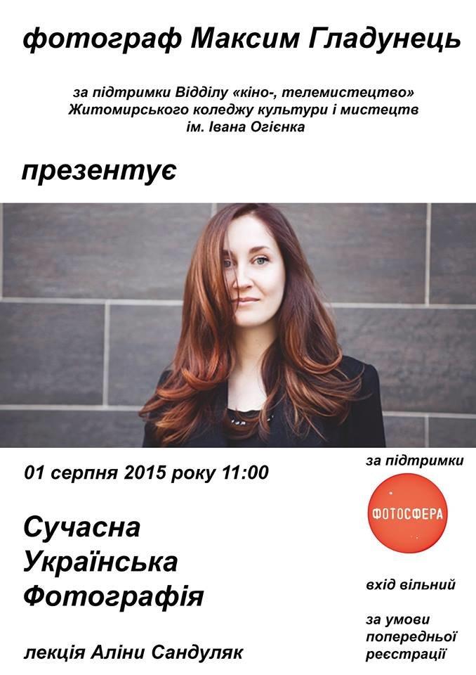 У Житомирі говоритимуть про сучасну українську фотографію, фотовиставки та фотокниги, фото-1