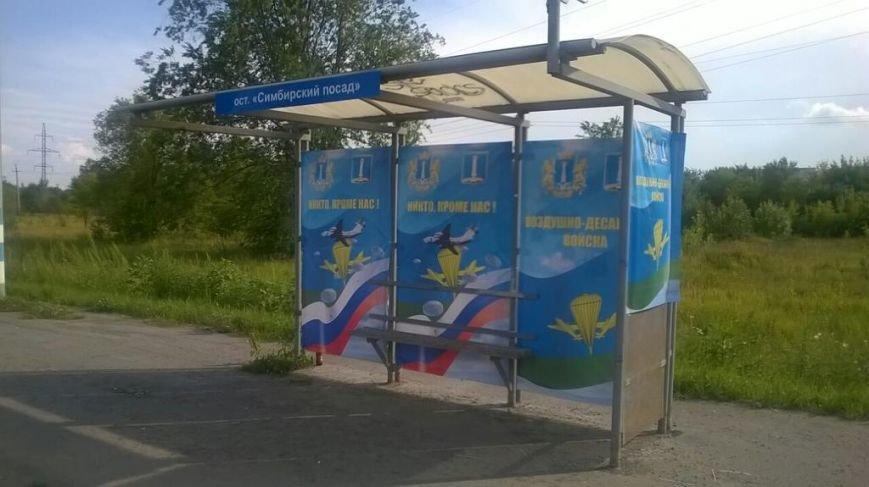 К праздникам в Ульяновске украсили остановки (фото) - фото 3