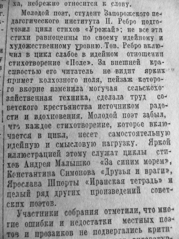 Пресса прошлых лет: первая ЭВМ, попытка установить памятник Шевченко в Запорожье и «отмена секса» в области (фото) - фото 1