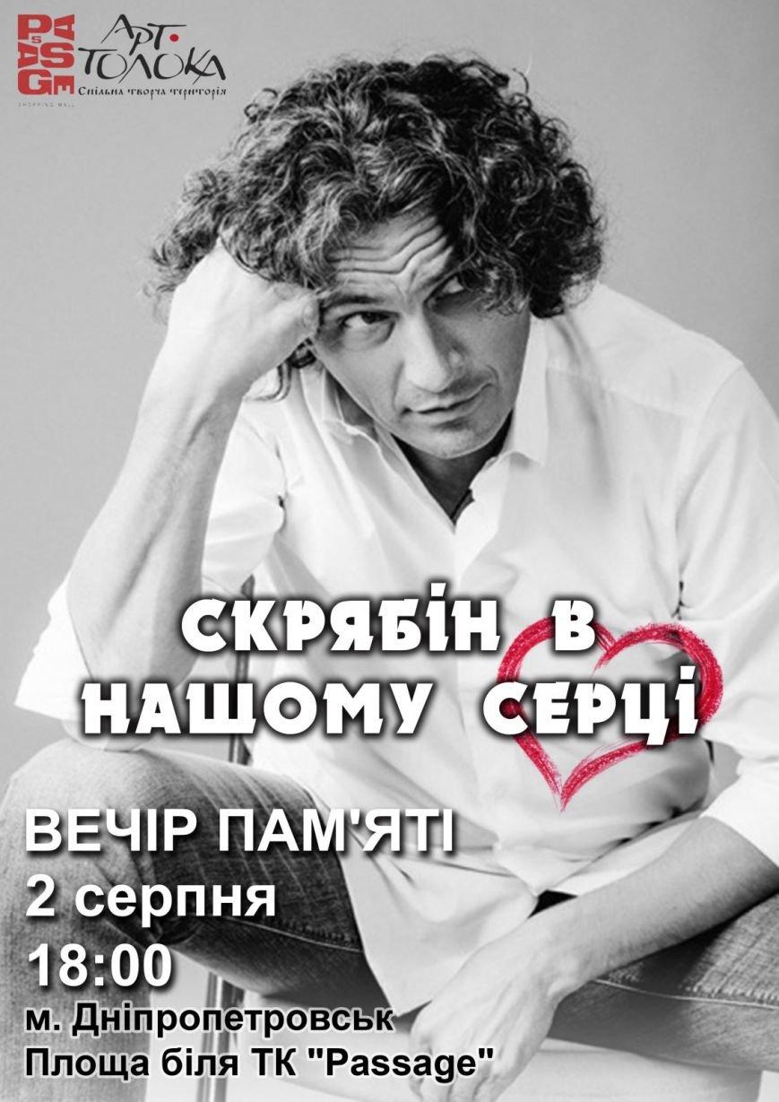 В Днепропетровске почтят память Кузьмы Скрябина, фото-1