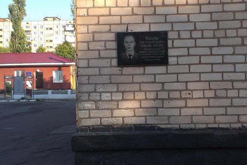 В Кривом Роге установили мемориальную доску гвардейцу Игорю Коцяру, погибшему во время освобождения Лисичанска (ФОТО), фото-1