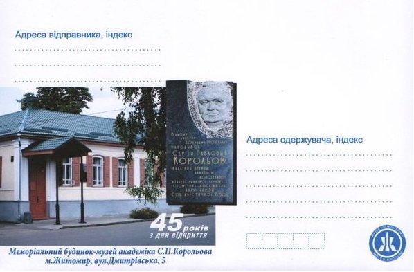 До 45-річчя Музею космонавтики в Житомирі випустили пам'ятні конверти (фото) - фото 1