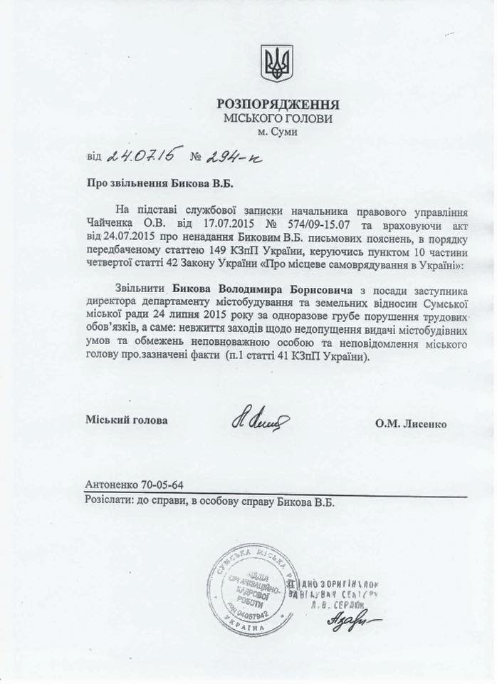 Мэр уволил главного архитектора Сум (СКАН), фото-1