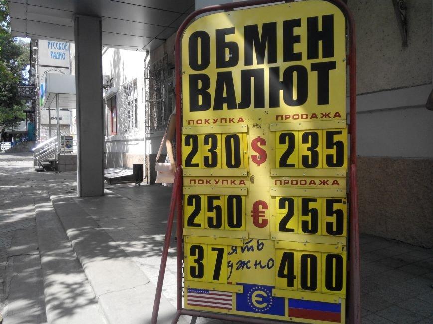 Валютный рынок Николаева ушел на летние каникулы (ФОТОФАКТ) (фото) - фото 1