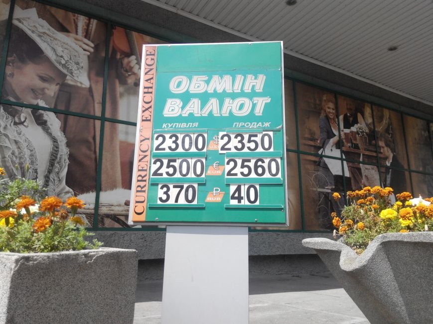 Валютный рынок Николаева ушел на летние каникулы (ФОТОФАКТ) (фото) - фото 5