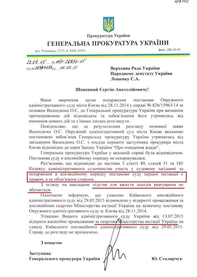 Суд отменил люстрацию и.о. прокурора Киева Валендюка, - нардеп Лещенко (ДОКУМЕНТ) (фото) - фото 1