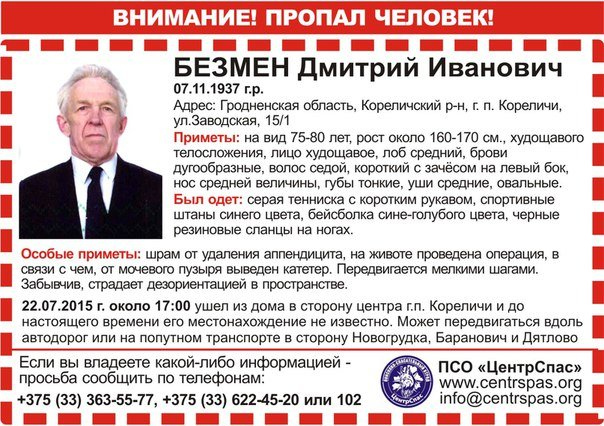 В Гродненской области уже неделю ищут дедушку, страдающего дезориентацией (фото) - фото 1