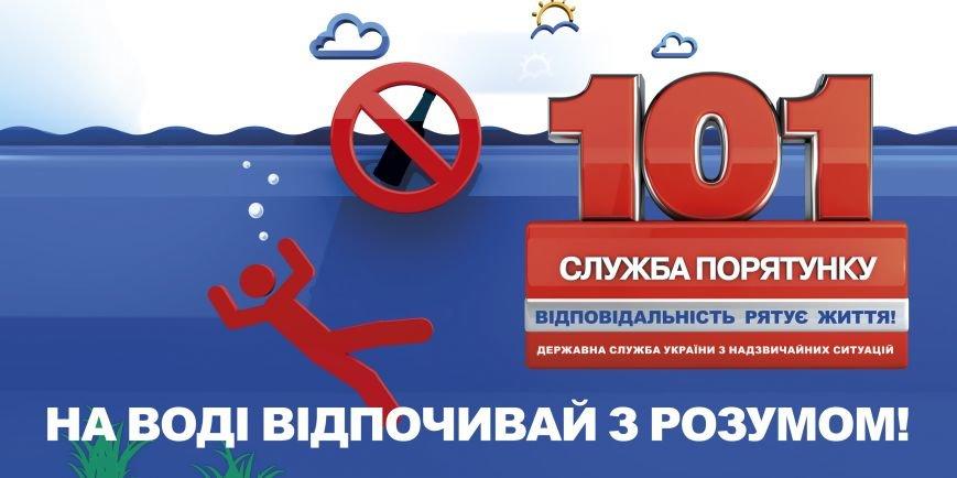 За минулі вихідні на Сумщині потонуло 6 людей (фото) - фото 1