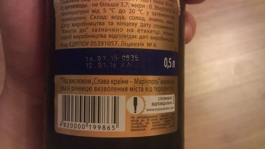 Появилось пиво, посвященное Мариуполю (ФОТО), фото-2