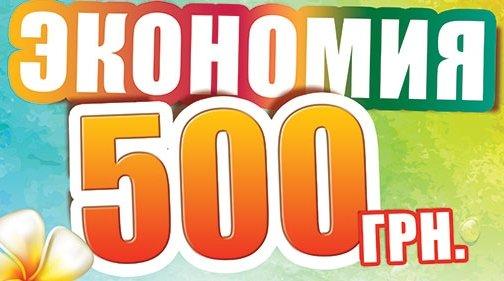 Важная информация! Экономия 500 гривен (фото) - фото 1