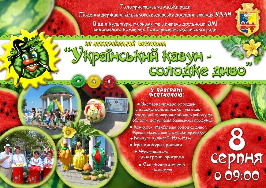 Запрошуємо Всіх 8 серпня 2015 року на гостину до м.Гола Пристань взяти участь у ХІІ фестивалі «Український кавун - солодке диво». (фото) - фото 1