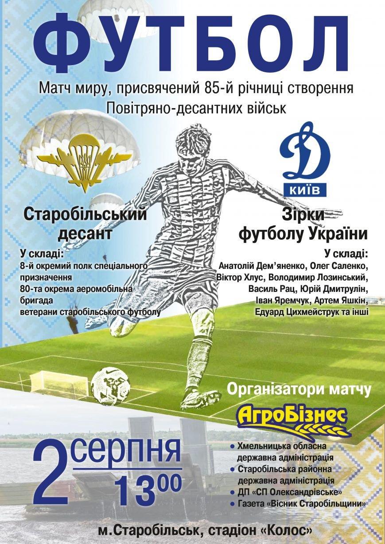 В Старобельске сыграют легендарные футболисты киевского «Динамо», фото-1