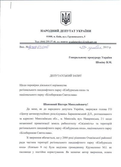 Кинбурнская коса: николаевская жемчужина Причерноморья под угрозой (фото) - фото 8