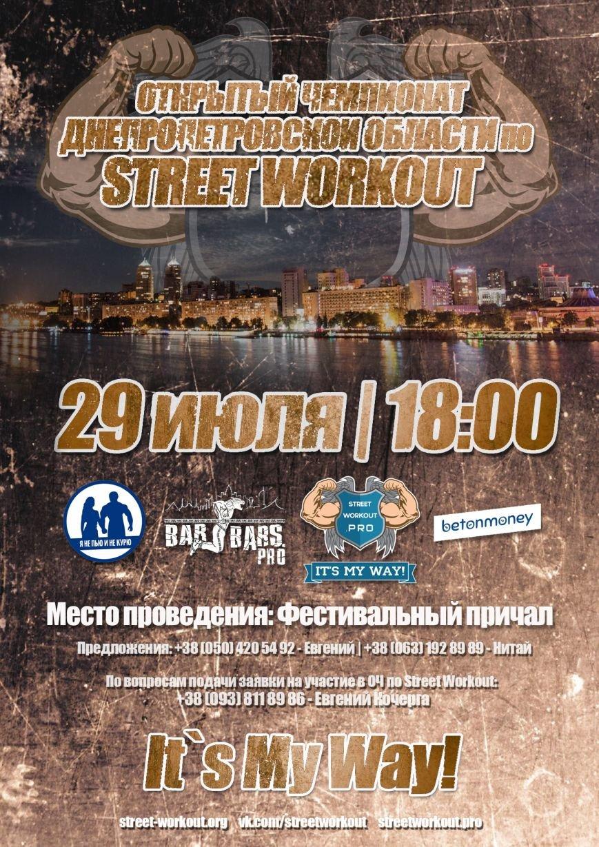 В Днепропетровске пройдет Открытый Чемпионат по Street Workout, фото-1