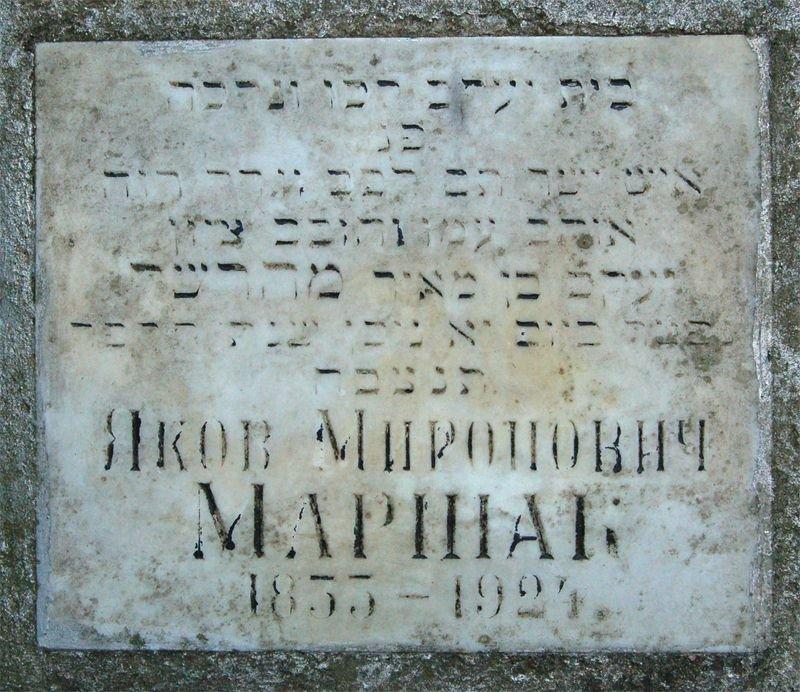 Отец писателя С. Я. Маршака – родом из Кременчуга (фото) - фото 4
