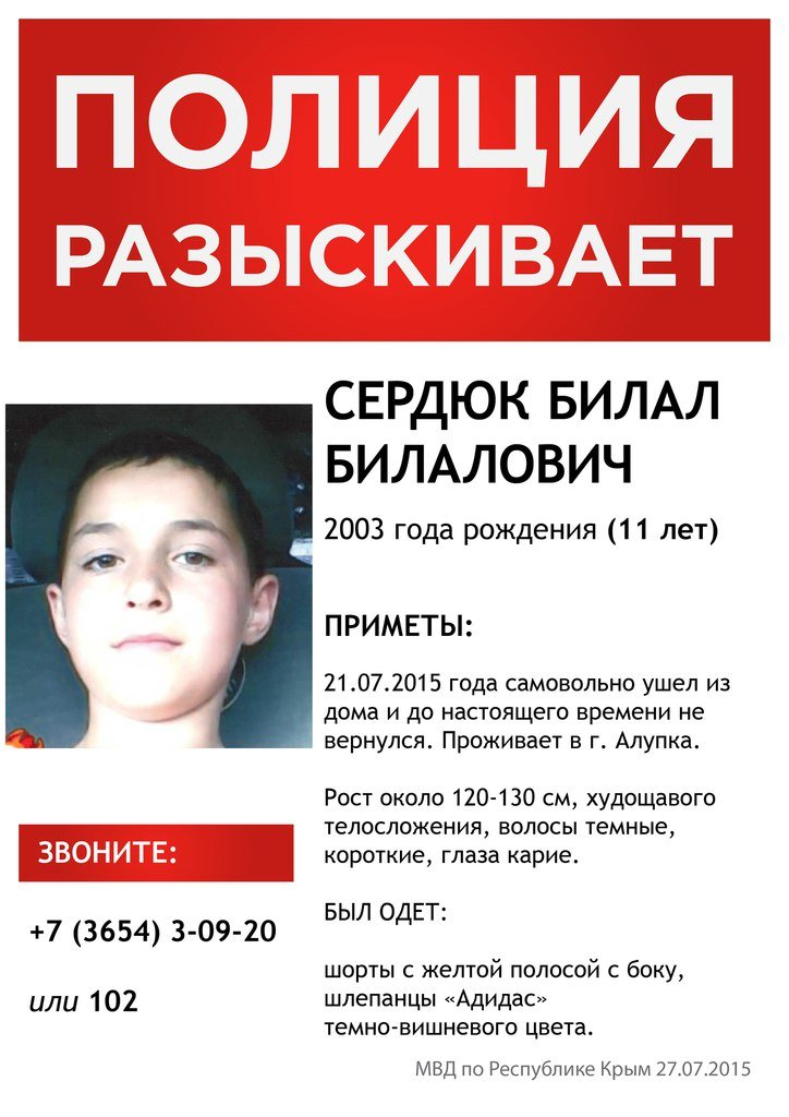 В Ялте разыскивается пропавший несовершеннолетний (фото) - фото 1