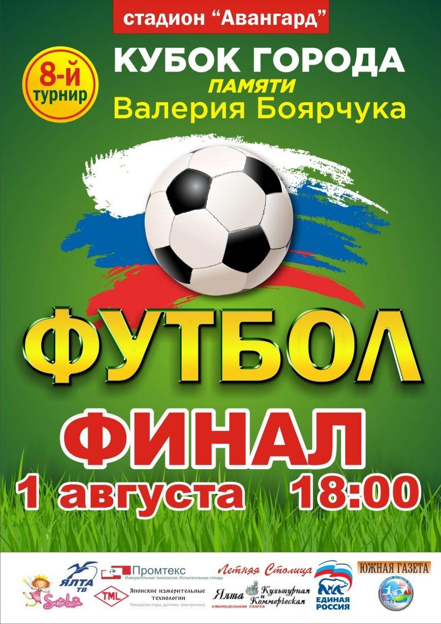 В Ялте 1 августа разыграют сразу два Кубка города! (фото) - фото 1