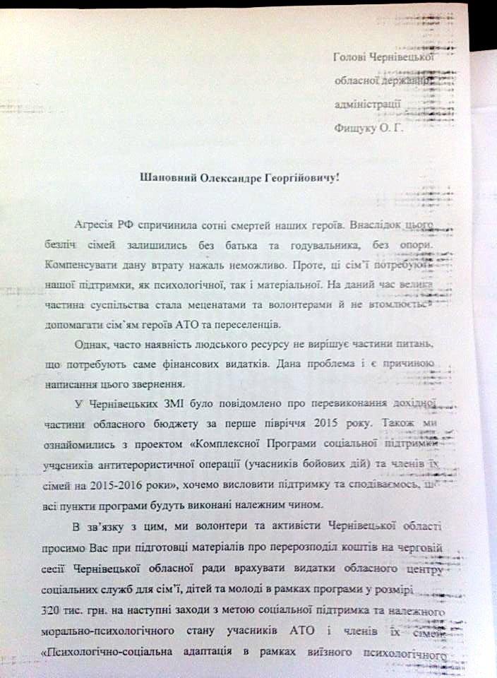 Чернівецька облрада затвердила програму соціальної підтримки учасників АТО та їх сімей (фото) - фото 1