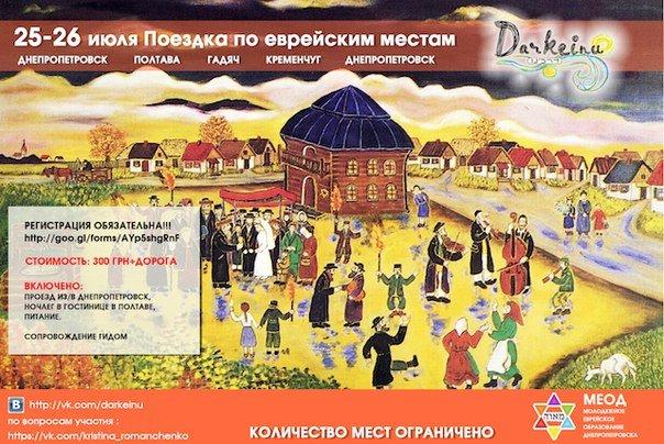 Еврейская молодежь из Днепропетровска посетила Кременчуг (фото) - фото 1