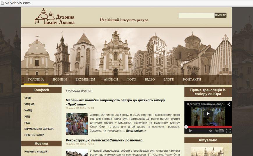 На сайті Духовна велич Львова розпочалась онлайн трансляція відкриття пам'ятника Шептицькому (фото) - фото 1